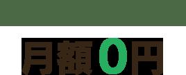 無料プラン 月額0円